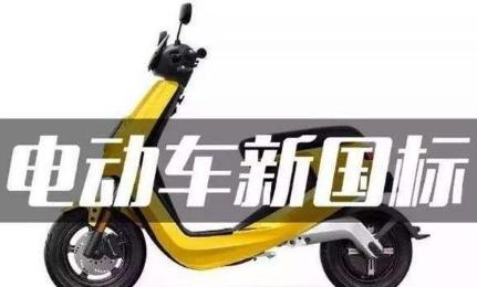 电动自行车新国标 如何判断车辆是否符合新国标?