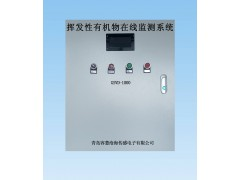 青岛容慧厂家直销GSVD-1000VOC在线监测系统