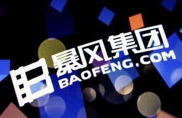 深圳证券交易所可能暂停暴风集团公司股票上市