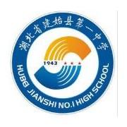 湖北省建始县第一中学