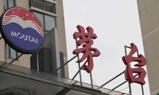 贵州茅台电子商务公司解散注销 原茅台电商公司董事长聂某受贿判刑