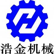 郑州浩金机械设备有限公司