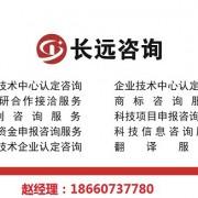 枣庄长远管理咨询有限公司