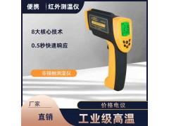 非接触式红外测温仪