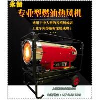 永备DHC40猪舍取暖器 高温静音可靠燃油热风机