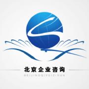 北京企业咨询