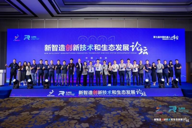 第七届中国机器人峰会新智造创新技术和生态发展论坛圆满举办