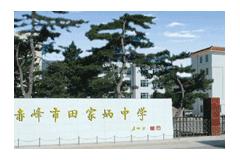 内蒙古赤峰市田家炳中学(内蒙古师范大学锦山实验中学)