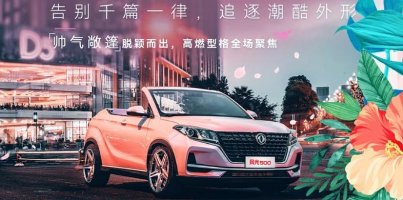 """风光500敞篷版官图发布 新车还采用了 """"梦幻粉色""""车漆"""